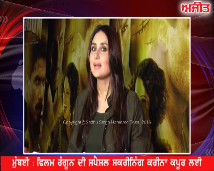 ਮੁੰਬਈ : ਫ਼ਿਲਮ 'ਰੰਗੂਨ' ਦੀ ਸਪੈਸ਼ਲ ਸਕਰੀਨਿੰਗ ਰੱਖੀ ਗਈ ਕਰੀਨਾ ਕਪੂਰ ਲਈ