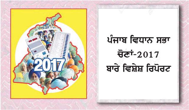ਪੰਜਾਬ ਵਿਧਾਨ ਸਭਾ ਚੋਣਾਂ-2017 ਬਾਰੇ ਵਿਸ਼ੇਸ਼ ਰਿਪੋਰਟ