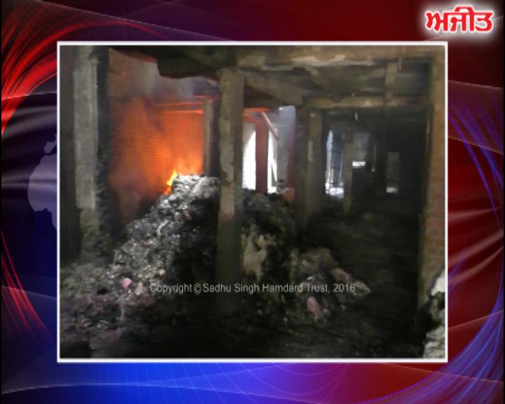 ਲੁਧਿਆਣਾ : ਰੂੰ ਫ਼ੈਕਟਰੀ ਨੂੰ ਲੱਗੀ ਅੱਗ 'ਚ 3 ਮਜ਼ਦੂਰਾਂ ਦੀ ਮੌਤ