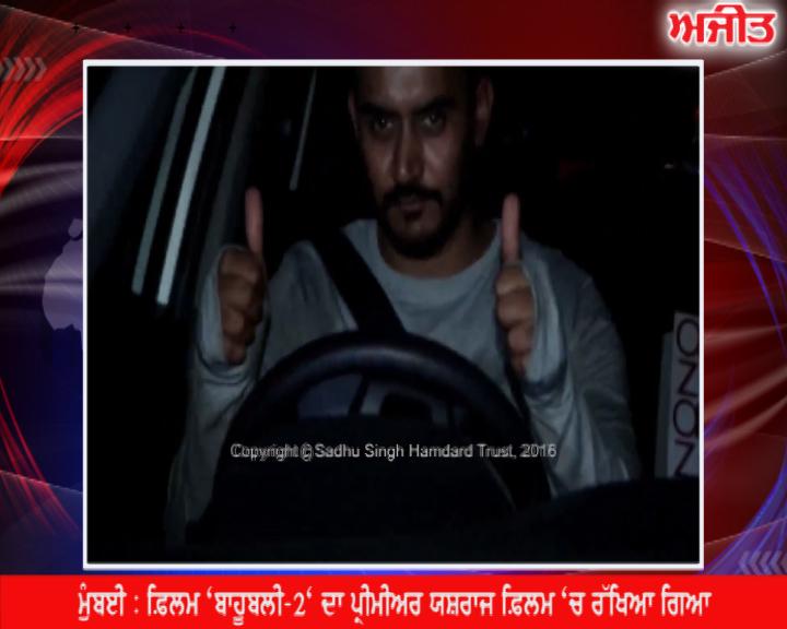 ਮੁੰਬਈ : ਫ਼ਿਲਮ 'ਬਾਹੂਬਲੀ-2' ਦਾ ਪ੍ਰੀਮੀਅਰ ਯਸ਼ਰਾਜ ਫ਼ਿਲਮ 'ਚ ਰੱਖਿਆ ਗਿਆ
