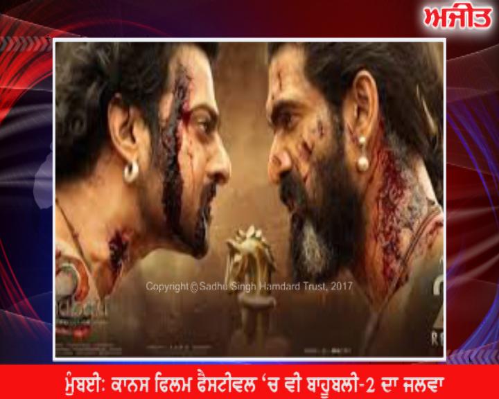ਮੁੰਬਈ: ਕਾਨਸ ਫਿਲਮ ਫੈਸਟੀਵਲ 'ਚ ਵੀ ਬਾਹੂਬਲੀ-2 ਦਾ ਜਲਵਾ