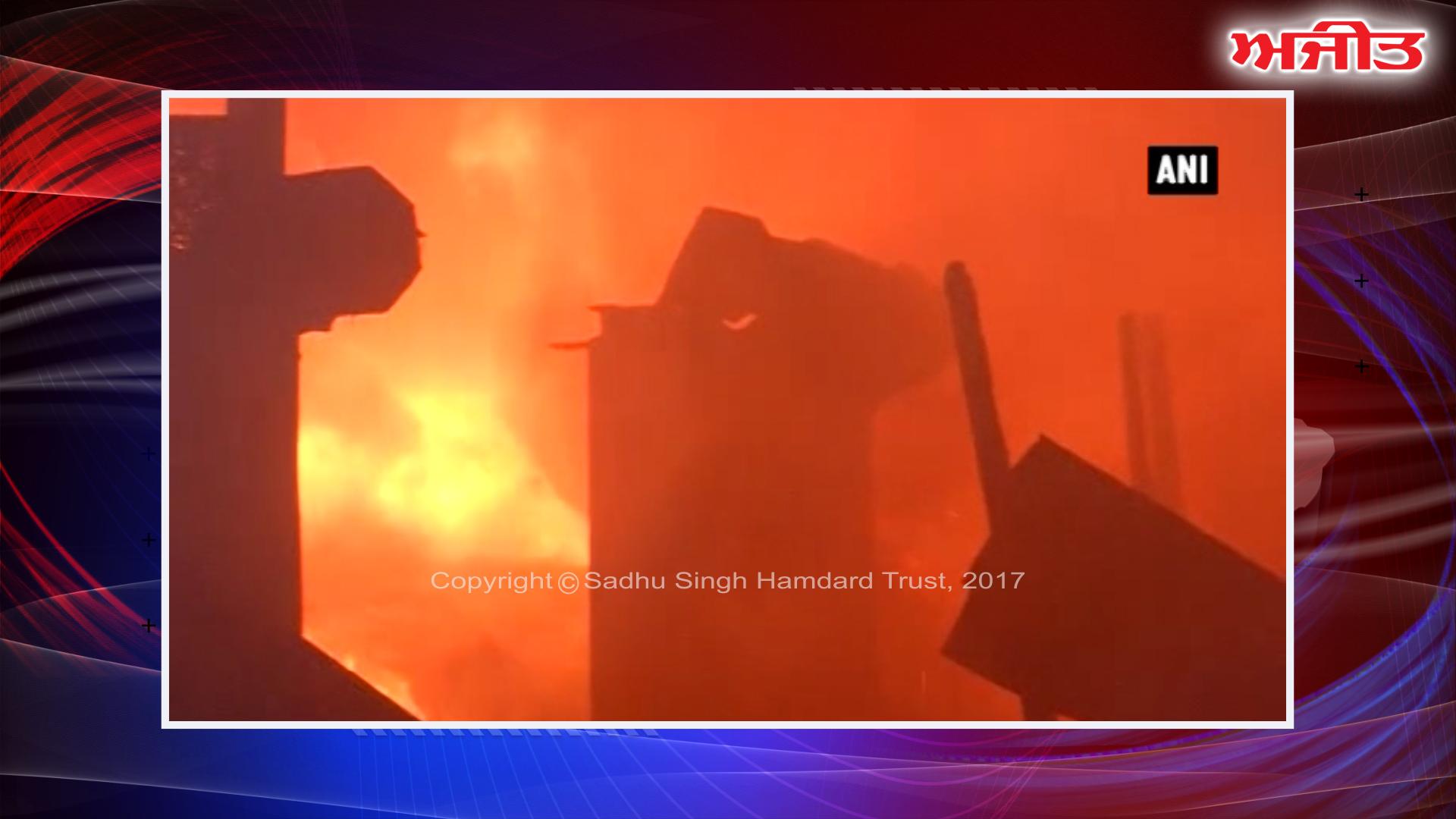 ਨਵੀਂ ਦਿੱਲੀ : ਅੱਗ ਕਾਰਨ 150 ਦੁਕਾਨਾਂ ਸੜਕੇ ਸੁਆਹ, ਅਲਕਾ ਲਾਂਬਾ ਖ਼ਿਲਾਫ਼ ਹੋਈ ਨਾਅਰੇਬਾਜ਼ੀ