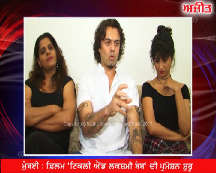 ਮੁੰਬਈ : ਫ਼ਿਲਮ 'ਟਿਕਲੀ ਐਂਡ ਲਕਸ਼ਮੀ ਬੰਬ' ਦੀ ਪ੍ਰਮੋਸ਼ਨ ਸ਼ੁਰੂ