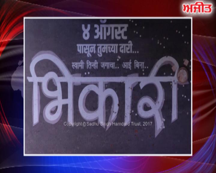 ਮੁੰਬਈ : ਮਰਾਠੀ ਫਿਲਮ 'ਭਿਕਾਰੀ' ਦਾ ਮਿਊਜ਼ਿਕ ਹੋਇਆ ਲਾਂਚ