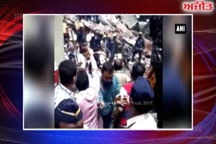 ਮੁੰਬਈ 'ਚ ਡਿੱਗੀ ਇਮਾਰਤ, 9 ਮੌਤਾਂ