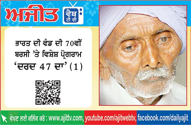 ਭਾਰਤ ਦੀ ਵੰਡ ਦੀ 70ਵੀਂ ਬਰਸੀ 'ਤੇ ਵਿਸ਼ੇਸ਼ ਪ੍ਰੋਗਰਾਮ 'ਦਰਦ 47 ਦਾ' (1)