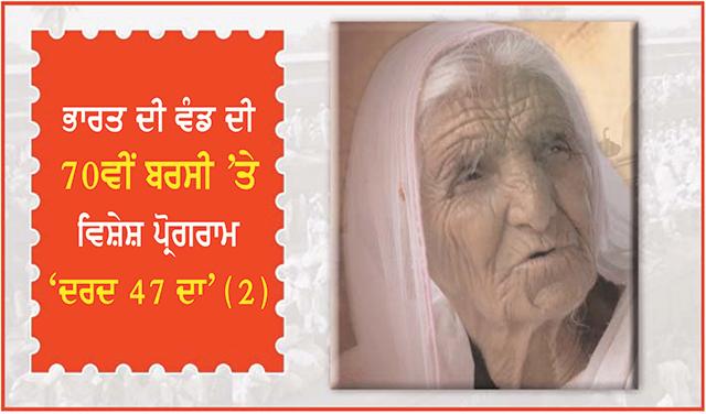 ਭਾਰਤ ਦੀ ਵੰਡ ਦੀ 70ਵੀਂ ਬਰਸੀ 'ਤੇ ਵਿਸ਼ੇਸ਼ ਪ੍ਰੋਗਰਾਮ 'ਦਰਦ 47 ਦਾ' (2)