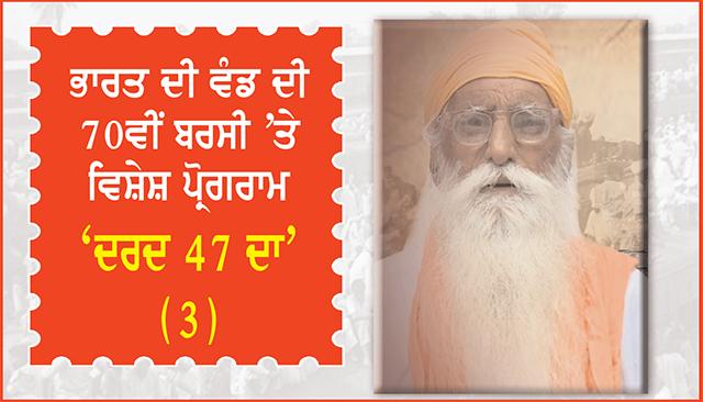 ਭਾਰਤ ਦੀ ਵੰਡ ਦੀ 70ਵੀਂ ਬਰਸੀ 'ਤੇ ਵਿਸ਼ੇਸ਼ ਪ੍ਰੋਗਰਾਮ 'ਦਰਦ 47 ਦਾ' (3)