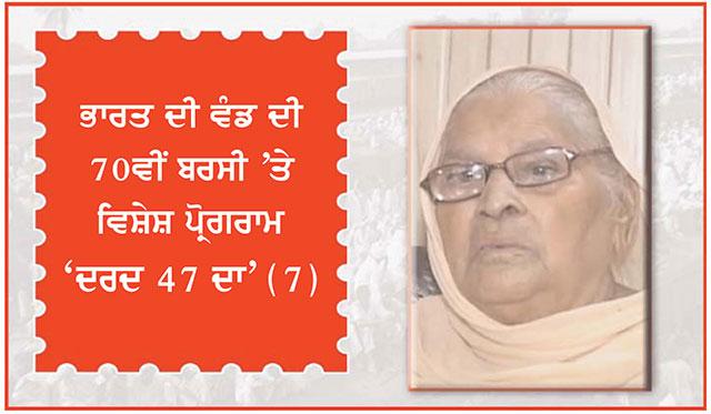ਭਾਰਤ ਦੀ ਵੰਡ ਦੀ 70ਵੀਂ ਬਰਸੀ 'ਤੇ ਵਿਸ਼ੇਸ਼ ਪ੍ਰੋਗਰਾਮ 'ਦਰਦ 47 ਦਾ' (7)