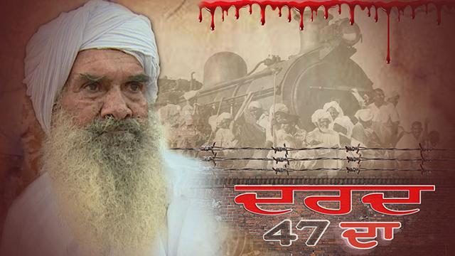 ਭਾਰਤ ਦੀ ਵੰਡ ਦੀ 70ਵੀਂ ਵਰ੍ਹੇਗੰਢ 'ਤੇ ਵਿਸ਼ੇਸ਼ ਪ੍ਰੋਗਰਾਮ 'ਦਰਦ 47 ਦਾ' (8)