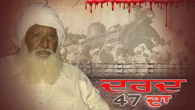 ਭਾਰਤ ਦੀ ਵੰਡ ਦੀ 70ਵੀਂ ਵਰ੍ਹੇਗੰਢ 'ਤੇ ਵਿਸ਼ੇਸ਼ ਪ੍ਰੋਗਰਾਮ 'ਦਰਦ 47 ਦਾ' (9)