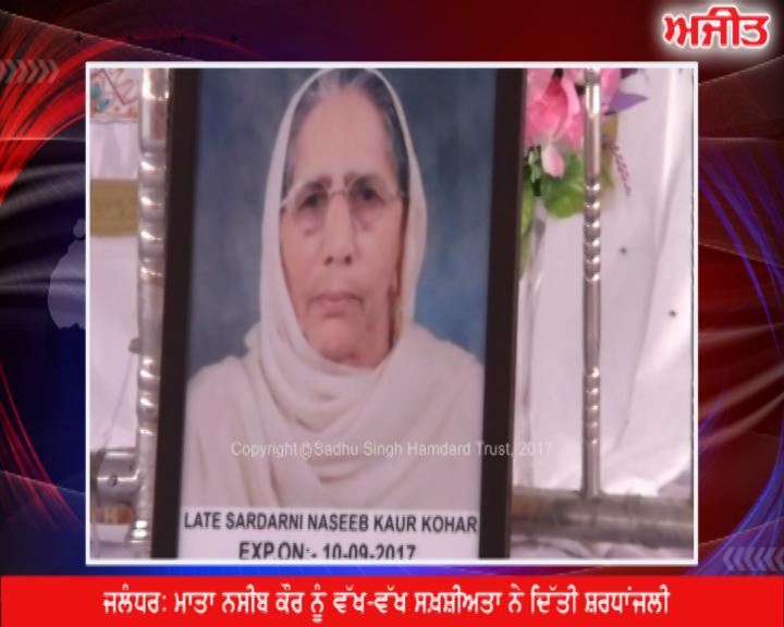 ਜਲੰਧਰ: ਮਾਤਾ ਨਸੀਬ ਕੌਰ ਨੂੰ ਵੱਖ-ਵੱਖ ਸਖ਼ਸ਼ੀਅਤਾ ਨੇ ਦਿੱਤੀ ਸ਼ਰਧਾਂਜਲੀ