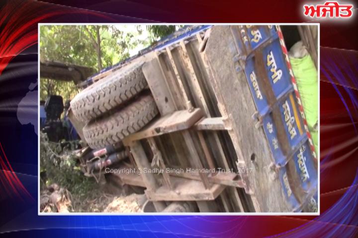 ਗੜ੍ਹਸ਼ੰਕਰ : ਟਰਾਲੀ ਪਲਟਣ ਕਾਰਨ 2 ਮੌਤਾਂ, ਇੱਕ ਜ਼ਖਮੀ