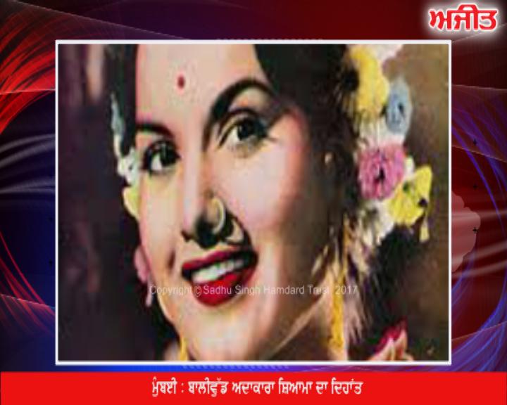 ਮੁੰਬਈ : ਬਾਲੀਵੁੱਡ ਅਦਾਕਾਰਾ ਸ਼ਿਆਮਾ ਦਾ ਦਿਹਾਂਤ