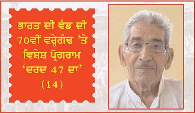 ਭਾਰਤ ਦੀ ਵੰਡ ਦੀ 70ਵੀਂ ਵਰ੍ਹੇਗੰਢ 'ਤੇ ਵਿਸ਼ੇਸ਼ ਪ੍ਰੋਗਰਾਮ 'ਦਰਦ 47 ਦਾ' (14)