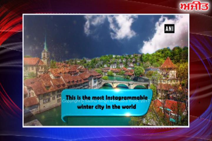 ਬਰਨ : ਇਨਸਟਾਗ੍ਰਾਮ 'ਤੇ ਦੁਨੀਆ ਦਾ ਸਭ ਤੋਂ ਵੱਧ ਹਰਮਨ ਪਿਆਰਾ ਸ਼ਹਿਰ
