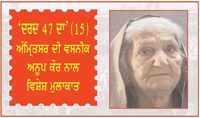 ਭਾਰਤ ਦੀ ਵੰਡ ਦੀ 70ਵੀਂ ਵਰ੍ਹੇਗੰਢ 'ਤੇ ਵਿਸ਼ੇਸ਼ ਪ੍ਰੋਗਰਾਮ 'ਦਰਦ 47 ਦਾ' (15)