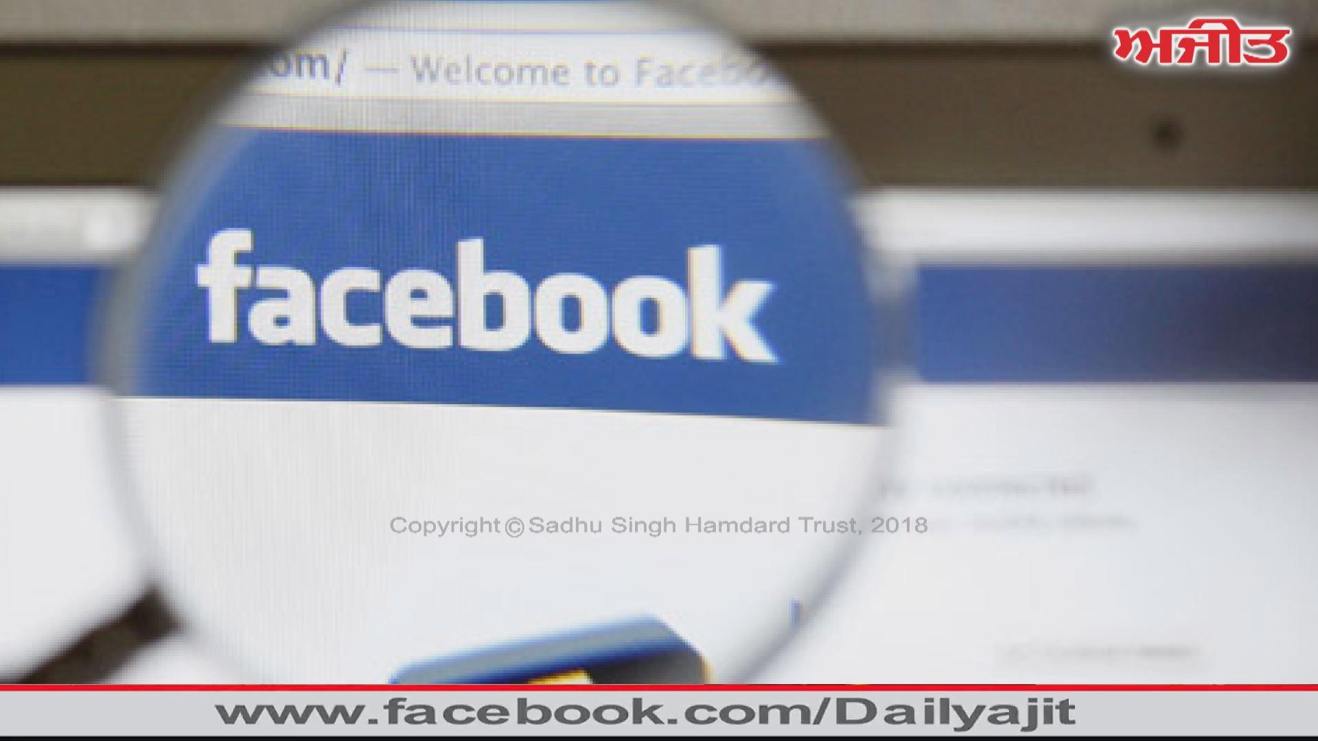 ਭਾਰਤ ਸਰਕਾਰ ਕਰ ਸਕਦੀ ਹੈ #Facebook ਬੈਨ, #MarkZukerberg ਨੇ ਮੰਗੀ ਮਾਫੀ